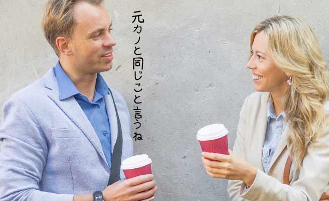 外でコーヒーを飲みながら立ち話する男女