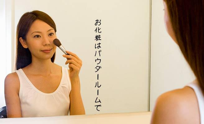 化粧室でメイクする女性