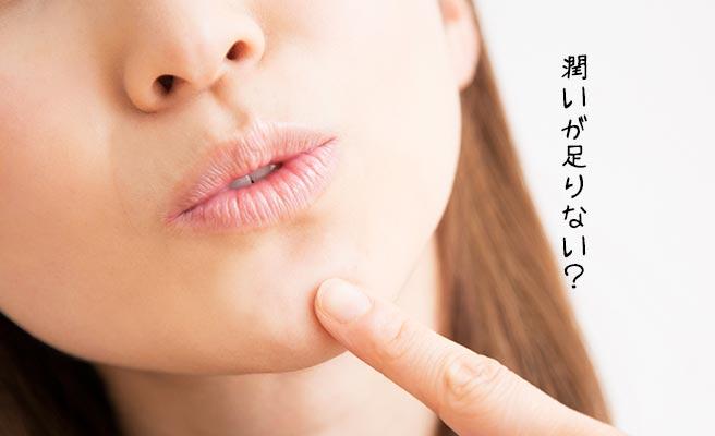 自分の唇を指差して潤いが足りないと想う女性