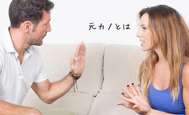 彼氏に元カノのことを聞く女性