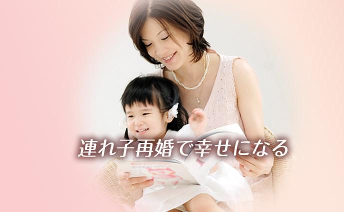 連れ子再婚で子供と一緒に幸せな家族になるための方法6つ