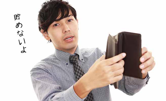 空の財布を開いて「貯めない」と言う外人男性