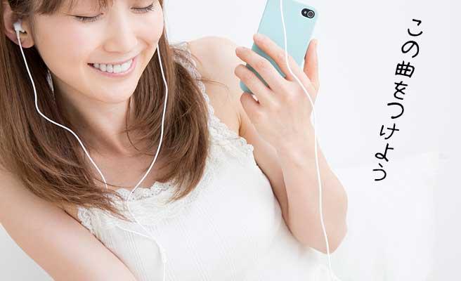 スマホにイヤホンを繋げて音楽を聴く女性