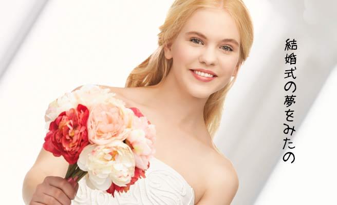 ウェディングドレスを着て花束を持つ女性