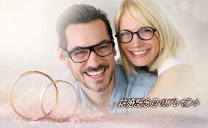 結婚記念日のプレゼント夫婦になった年数で選ぶ品物リスト