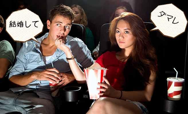 映画館の中で求婚する男性と怒る女性