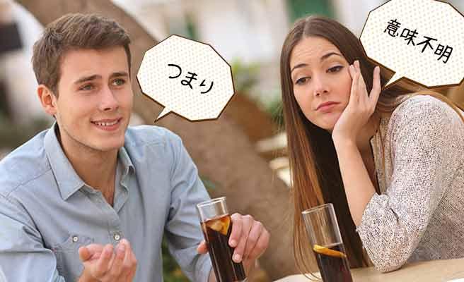 話す彼と戸惑う女性