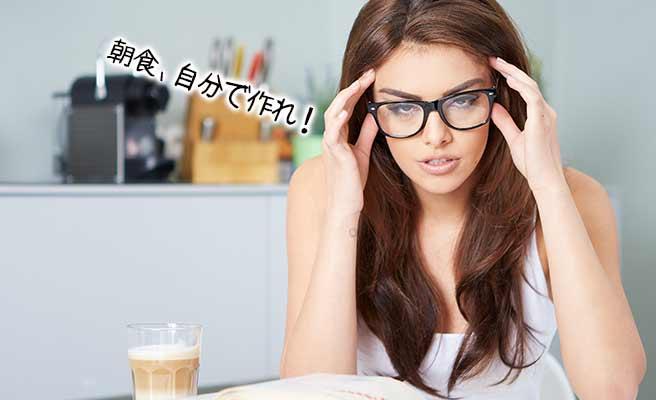 女性が眼鏡を直しながら怒りの一言