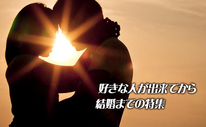 好きな人を振り向かせるまとめ幸せな結婚招くアプローチ法