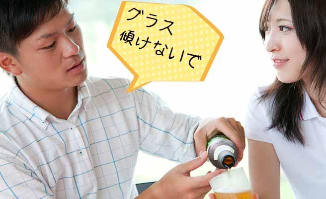 彼女にビールを注ぎながら注文をつける男性