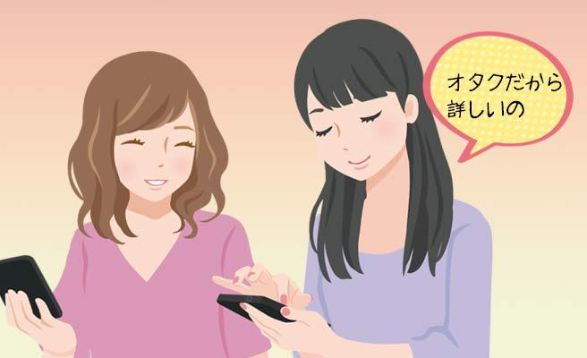 友達にスマホを操作しながら教えるオタク女子