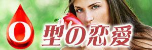 O型における性格の特徴を理解して恋愛を有利に運ぼう特集