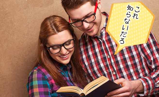 彼女に本を見せて得意げな男性