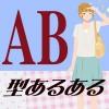 AB型あるあるタイムラインでぼやきたい男女の恋愛と性格