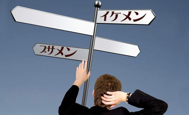 イケメンとブサメンの矢印標識を見て悩む男性