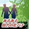 田舎あるあるネタ恋愛編ジモティ―納得ふるさとの光景15