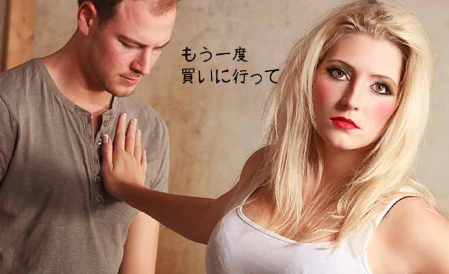男性の体を手で止めて催促する女性