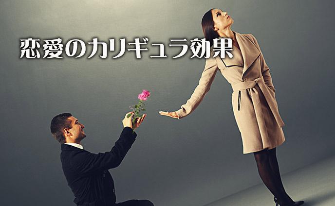 カリギュラ効果で恋愛成就☆片思いがいいなら閲覧禁止!