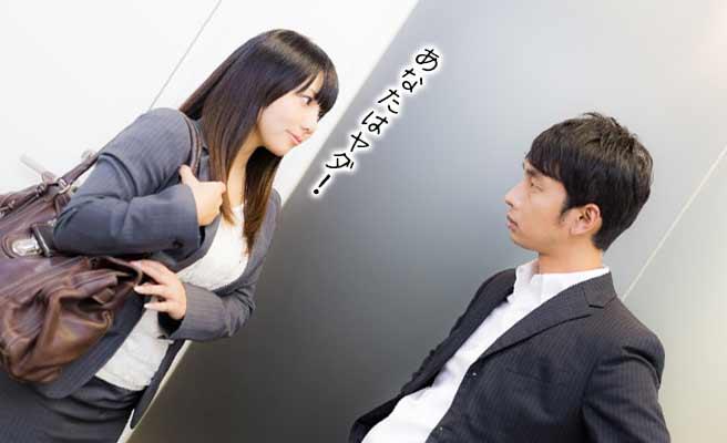 男性に向かってヤダと拒否する女性