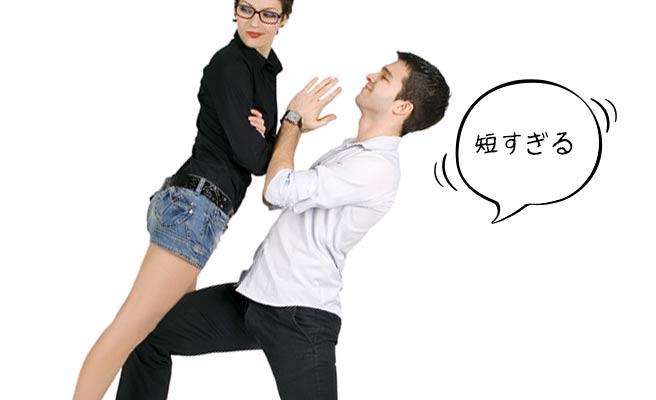 彼女のホットパンツに文句をつける男性