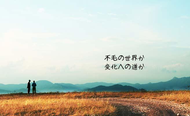 山脈を望む高地に立つ二人