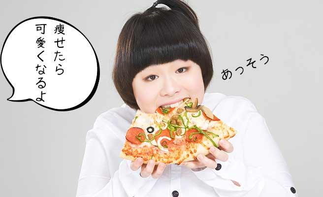 ピザを頬張る太った女性