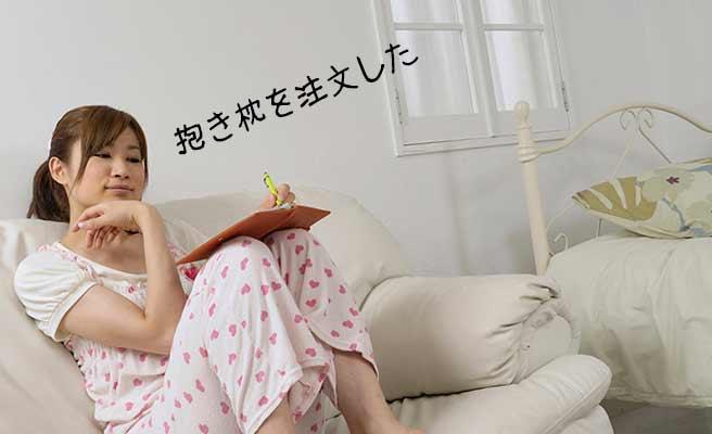 寝台の傍で「抱き枕注文」日記を書く女性