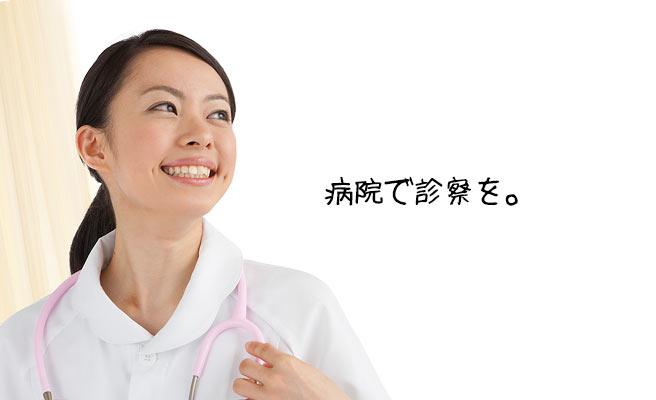 女医が診察を勧める