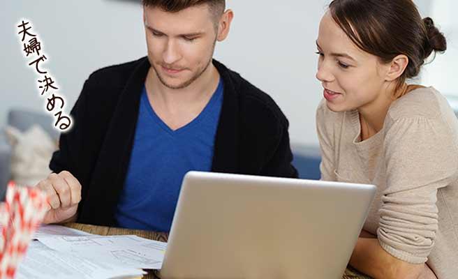 夫婦で家計を調べる