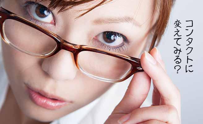 眼鏡のつるを押さえて裸眼で見つめる女性