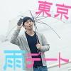 東京雨の日デート憂うつな雨だからこそ楽しめる場所8つ