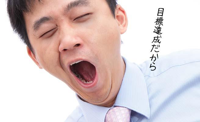 ネクタイ締めた男性があくびする