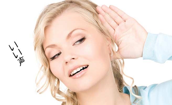 耳を聳てる女性