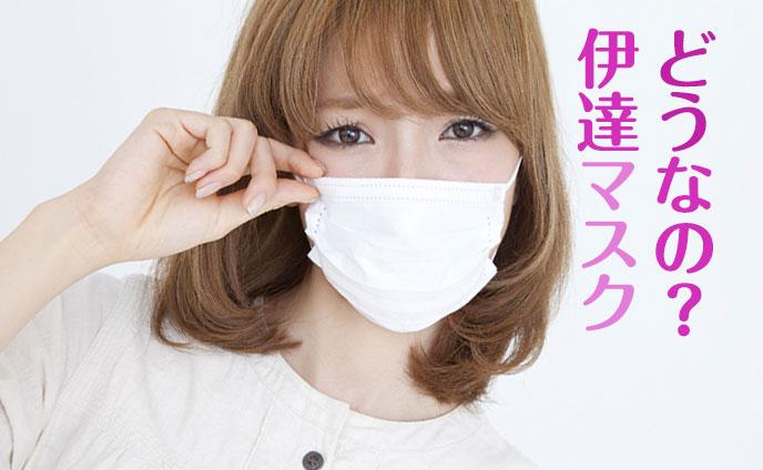 マスク女子への耳が痛い男の本音&伊達マスクをする理由