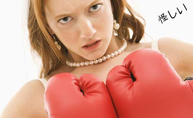 怪しいと怒る女性