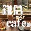 鎌倉のおしゃれカフェ8選・デートにおすすめ雰囲気あるお店