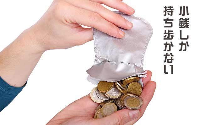 小銭を手のひらに盛る女性