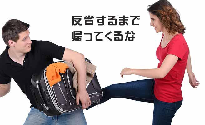 男性の尻に蹴りをいれる女性
