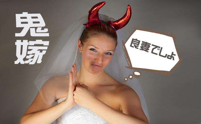 鬼嫁になる女の特徴とは結婚後に離婚されない方法まとめ
