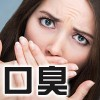 口臭の原因とはクサイ息対策でキスの距離に自信がつく理由