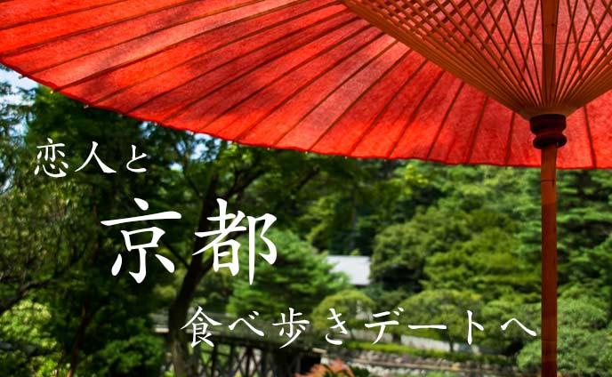 京都食べ歩きデートスポット・京カップルおすすめ8選