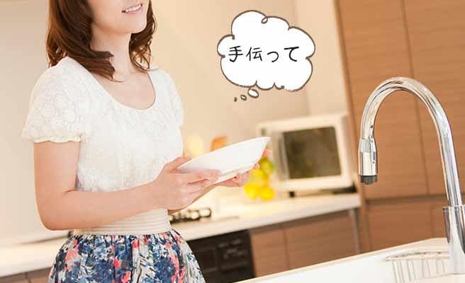 台所から手伝ってと言う女性