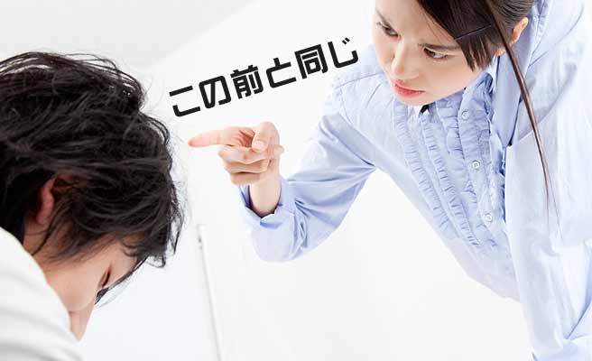 男性を指さして怒る女性