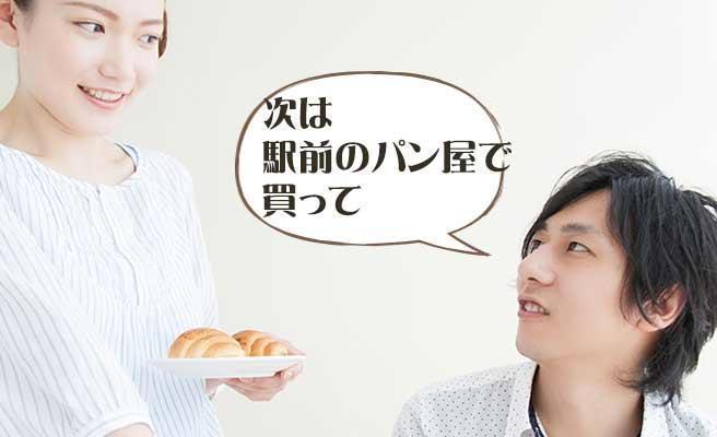 パンを運ぶ女性に注文を付ける男性