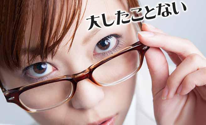 「大したことない」と眼鏡を持ちながら言う女性