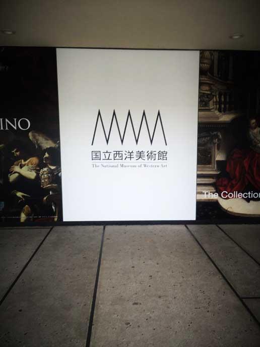 上野西洋美術館