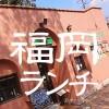 福岡おすすめのランチ8選・県民がこよなく愛しとる店!