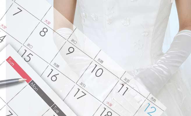 花嫁とカレンダー
