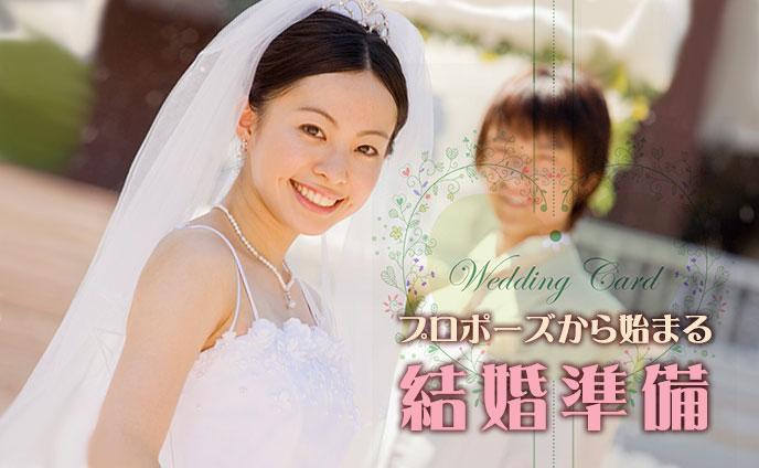 結婚準備幸せなウェディングを迎えるためにすることまとめ
