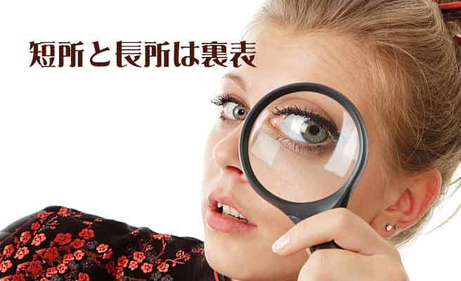 虫眼鏡で自分を見つめ直す女性